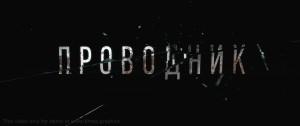 2017. Provodnik. Intro title